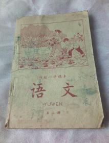 初级小学课本(1964年新编)  语文  第三册