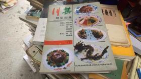 川菜精华图集(1)(中英文对照)  店上