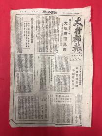 1948年8月28日太行邮报】第97期 8开2版