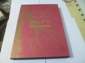 世纪伟业(中国绘画艺术特展作品集)精装有盒套