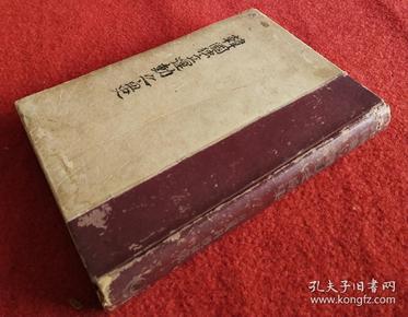 """韩国珍贵历史文献史料。1946年韩国初版中文书《韩国独立运动之血史》是书本书以1919年""""三一运动""""为中心,叙述了近代以来韩国民众争取民族独立的不屈历史,对日本暴行进行了具体深刻地揭露。以国魂史观为指导思想,进一步强调了民族应有的尊严和抗争强暴的精神。本书对近现代史研究具有重要的资料价值。精装一册全。"""