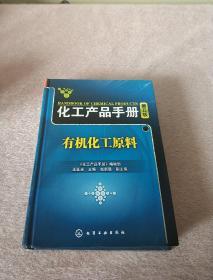化工產品手冊(第五版):有機化工原料