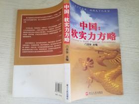 中国:软实力方略【实物拍图.少量划线】