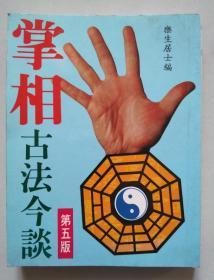 正版 迷你系列:掌相古法今谈(第五版)繁体竖版