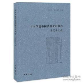 日本学者中国法制史论著选:宋辽金元卷