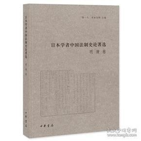 日本学者中国法制史论著选:明清卷