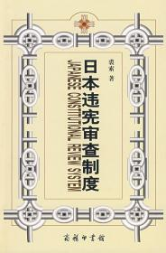 日本违宪审查制度:兼对中国的启示