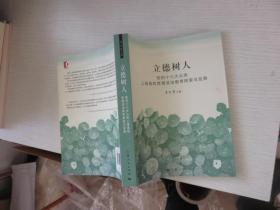 立德树人:党的十六大以来上海高校思想政治教育探索与发展