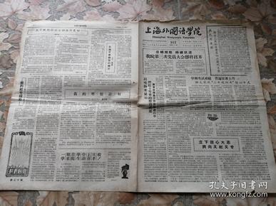 《上海外国语学院》院刊 2019年08月24日 第112期 八开四版 本期内容《总结经验 持续跃进》等