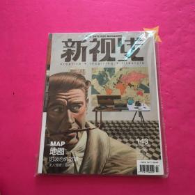 新视线2014年143期【未开封】