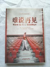 南说再见:王久平作品专辑(1光盘)