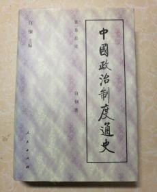 中国政治制度通史(第一卷  总论)