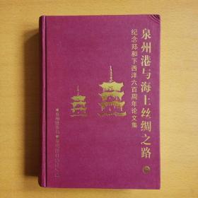 泉州港与海上丝绸之路(3)纪念郑和下西洋六百周年论文集