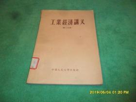 工业经济讲义(第一分册)