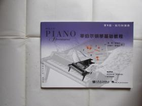 菲伯尔钢琴基础教程(第1级 技巧和演奏)