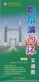 哈尔滨四环交通图(新版)
