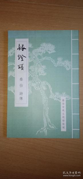 银蹬颂(秦怡 赵凯 签名)
