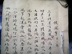 (民国手抄本)《民间小调》(内容包括:孔子哭颜渊、吃洋烟、小秃闹房、三娘教子、劝丈夫 等)