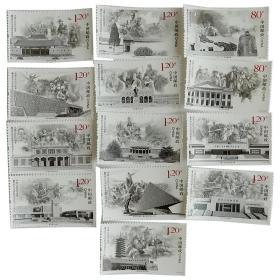 抗战邮票 2015年邮票 2015-20抗战70周年邮票 13枚套票