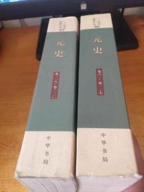 二十四史 简体字本 元史(56.57)2本合售 平装