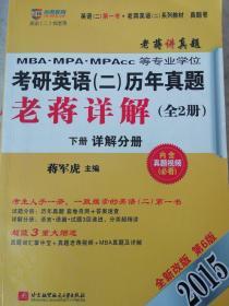 老蒋英语(二)系列教材:2015MBA、MPA、MPAcc等专业学位考研英语(二)历年真题老蒋详解(第6版)