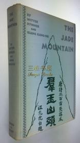 1929年1版/最早的《唐诗300首》英译本《群玉山头》/Bynner 英译/宾纳 译/唐诗三百首英译本/The Jade Mountain: A Chinese Anthology