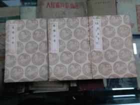 丛书集成初编--丽体金膏、东古文存(全三册)民国二十六年六月初版