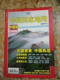中国国家地理2007特刊(中国梦珍藏版)