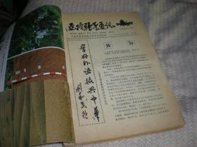 函授辅导通讯 创刊号 1984年1—10期 和售 日本语 日汉对照