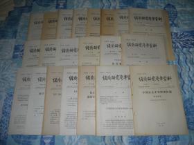 经济研究参考资料(79年1册、80年6册、81年14册共21册合售)