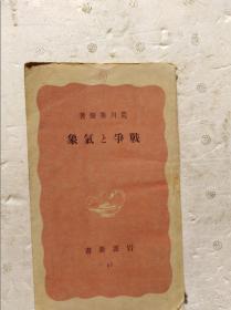 日本原版:战争与气象(昭和18年版,1943年)                          (32开)《118》
