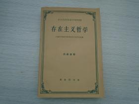 """现代外国资产阶级哲学资料选辑存在主义哲学研究(大32开平装1本,扉页有原藏书人""""著名学者""""签名,原版正版书,详见书影)"""
