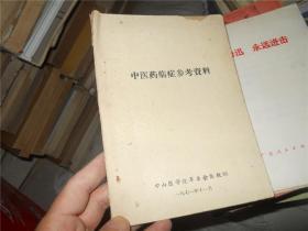 中医药临症参考资料(32开油印版)