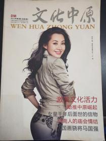 文化中原   杂志  2011   2