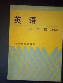 山西省普通高中选修教材:英语(二年级上册)