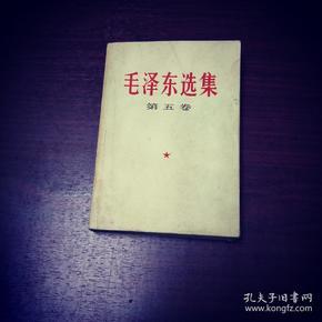 毛选,毛著,毛泽东选集,第五卷。见图。此书较重邮费不能合并。