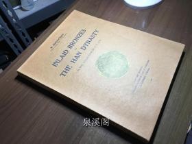 【盧芹齋】1927年《盧芹齋珍藏中國漢代鑲嵌青銅器》一厚冊全/35幅貼頁?20頁珂羅版圖版/Inlaid Bronzes of the Han Dynasty in the Collection of C. T. Loo