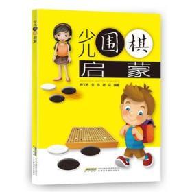 9787533774851/ 少儿围棋启蒙/ 傅宝胜,张伟,赵岚