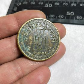 黄铜币,中国民国三十二年  铜币,尺寸看图,其他请自荐