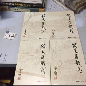 金庸作品集:倚天屠龍記(1-4)4冊全