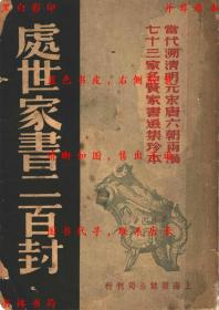 处世家书二百封-唐风选辑-民国上海杂志公司刊本(复印本)