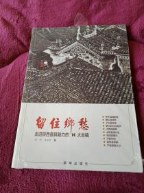 留住乡愁,走进陕西最具魅力的10大古镇