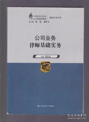 公司业务律师基础实务(扉页有笔迹)