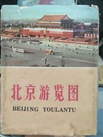 《北京游览图》