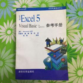 Excel 5 Visual Basic for Application参考手册