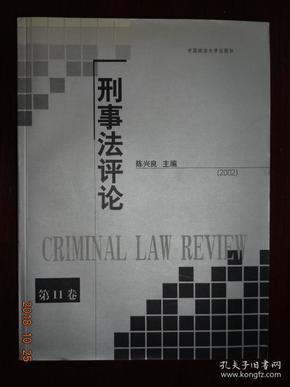 刑事法评论第11卷(2002)