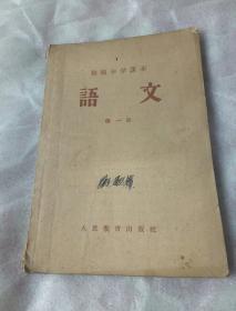 初级中学课本:语文  第一册    58年一版一印