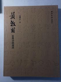 精品 黄牧甫旅粤书迹图