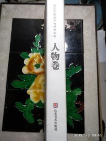 当代中国画市场调查报告 人物卷