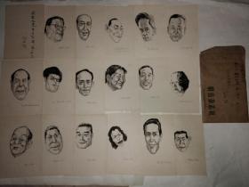 著名油画家、雕塑家台双垣素描作品《北京人艺艺术家群像(部分)》共17张(内有英若诚、蓝天野、朱旭、于是之等艺术家)